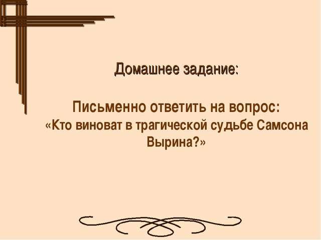 Домашнее задание: Письменно ответить на вопрос: «Кто виноват в трагической с...
