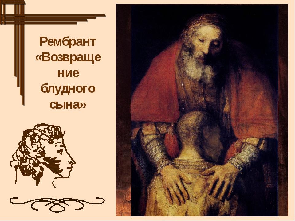 Рембрант «Возвраще ние блудного сына»