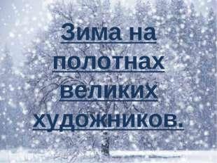 Зима на полотнах великих художников.