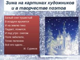 Зима на картинах художников и в творчестве поэтов Белый снег пушистый В возду
