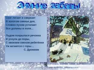 Снег летает и сверкает В золотом сиянье дня, Словно пухом устилает Все долины