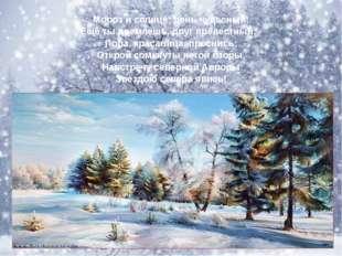 Мороз и солнце; день чудесный! Ещё ты дремлешь, друг прелестный, - Пора, крас