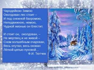 Чародейкою Зимою Околдован лес стоит – И под снежной бахромою, Неподвижною, н