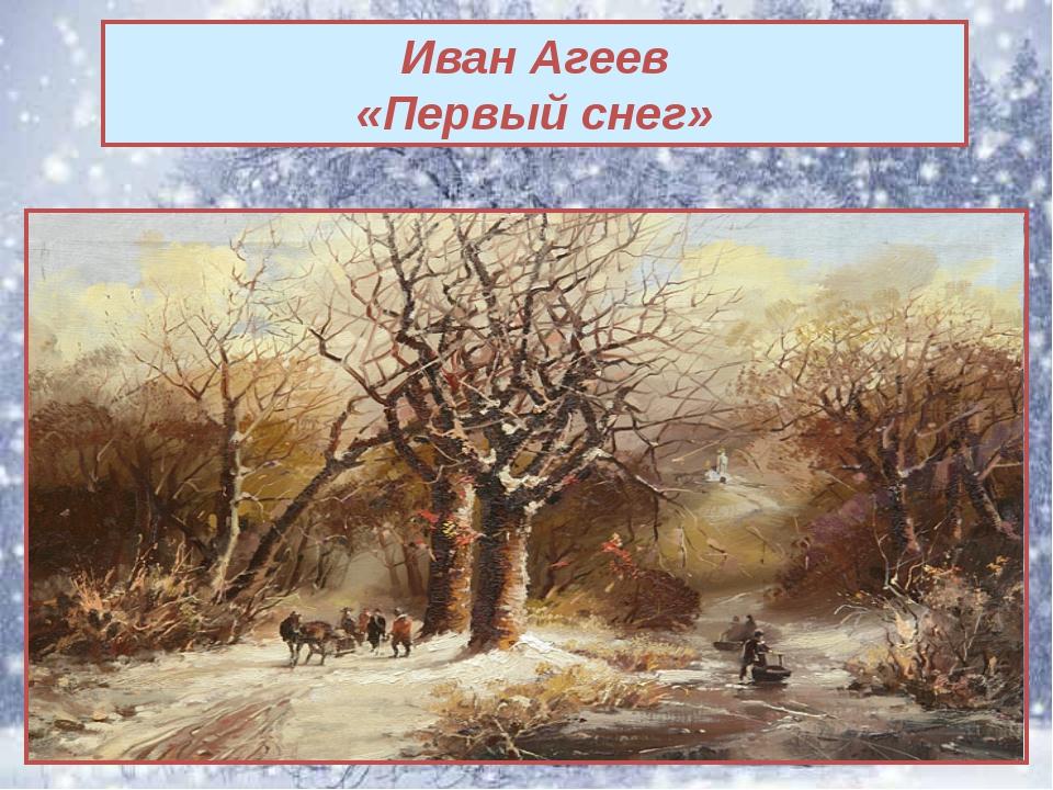 Иван Агеев «Первый снег»
