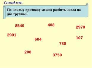 По какому признаку можно разбить числа на две группы? 208 780 3750 408 2970 6