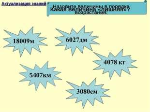 Какая величина «лишняя»? Назовите величины в порядке возрастания: Актуализаци