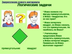 прямоугольник квадрат Логические задачи Маша назвала эту фигуру прямоугольник