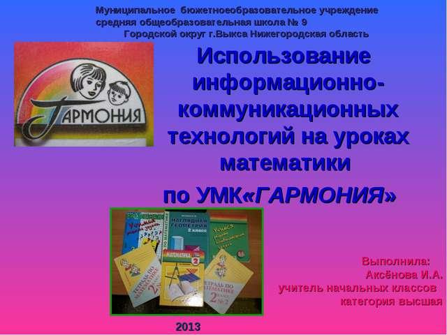 Использование информационно-коммуникационных технологий на уроках математики...