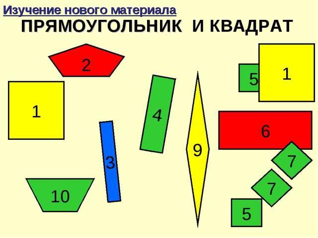 1 4 3 10 5 6 7 2 9 ПРЯМОУГОЛЬНИК И КВАДРАТ 1 5 7 Изучение нового материала