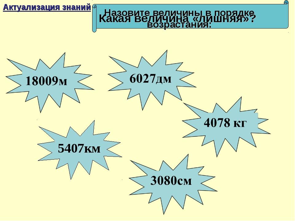 Какая величина «лишняя»? Назовите величины в порядке возрастания: Актуализаци...