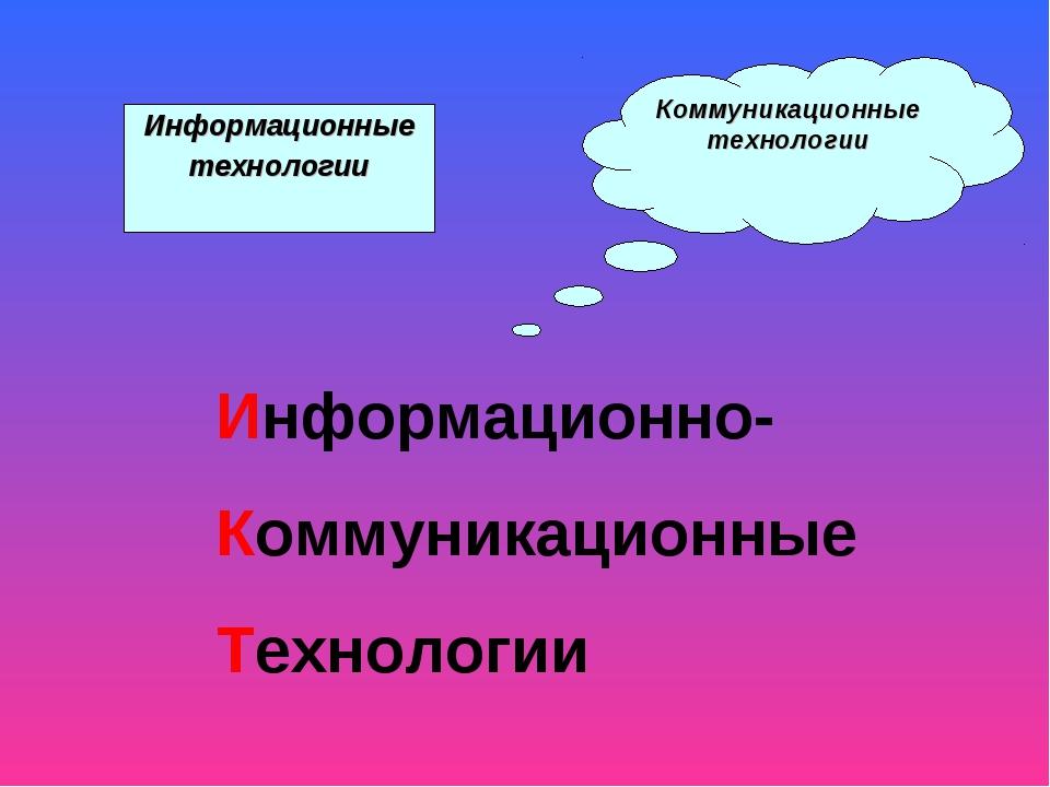 Информационные технологии Коммуникационные технологии Информационно- Коммуник...