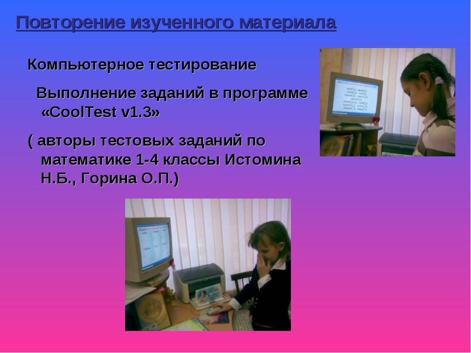 Компьютерное тестирование Выполнение заданий в программе «CoolTest v1.3» ( а...