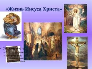 «Жизнь Иисуса Христа»