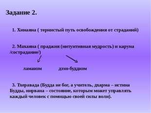 Задание 2. 1. Хинаяна ( тернистый путь освобождения от страданий) 2. Махаяна