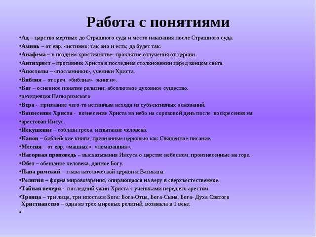 Работа с понятиями Ад – царство мертвых до Страшного суда и место наказания п...