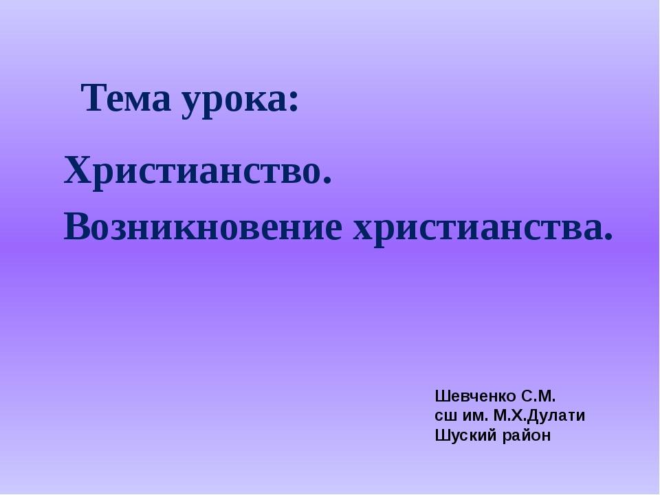 Тема урока: Христианство. Возникновение христианства. Шевченко С.М. сш им. М....