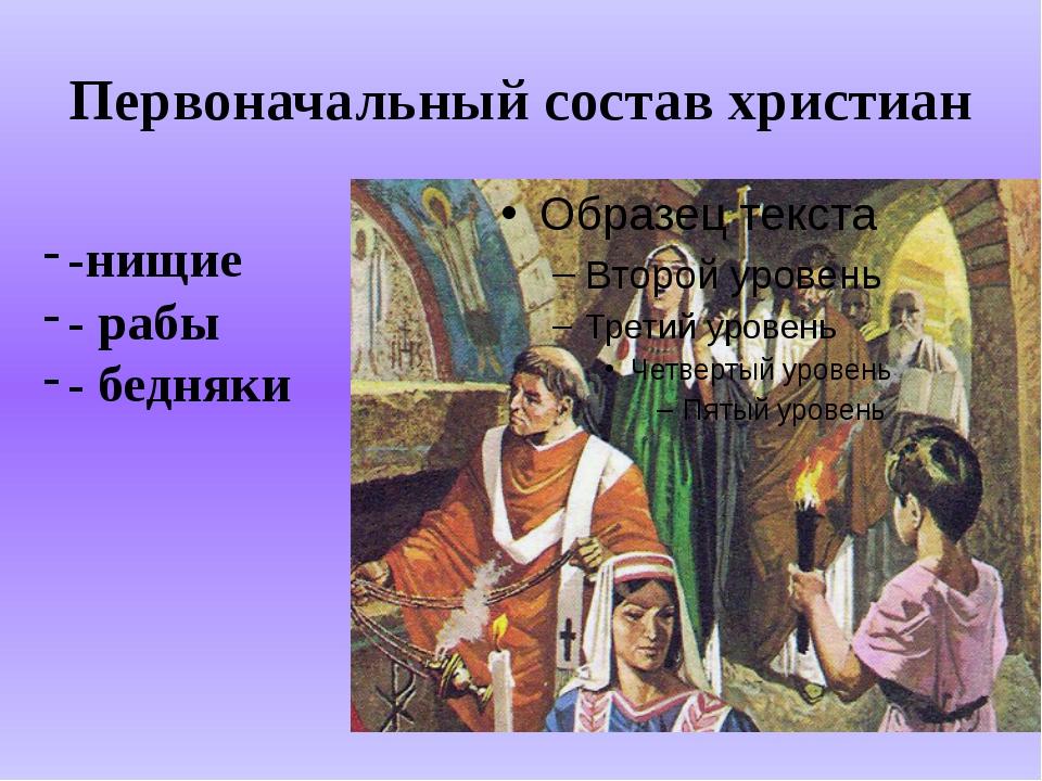 Первоначальный состав христиан -нищие - рабы - бедняки