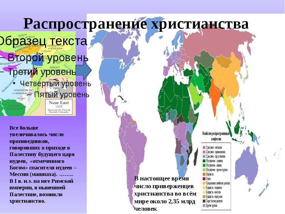 Распространение христианства Все больше увеличивалось число проповедников, го...