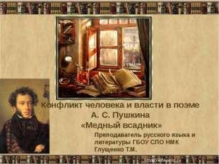 Конфликт человека и власти в поэме А. С. Пушкина «Медный всадник» Преподавате
