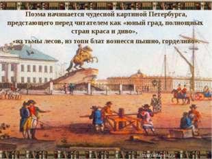 Поэма начинается чудесной картиной Петербурга, предстающего перед читателем