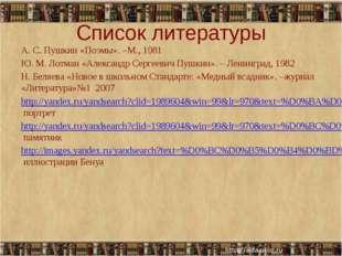 Список литературы А. С. Пушкин «Поэмы». –М., 1981 Ю. М. Лотман «Александр Сер