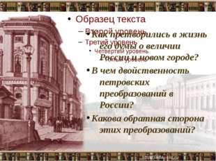 Как претворились в жизнь его думы о величии России и новом городе? В чем дво
