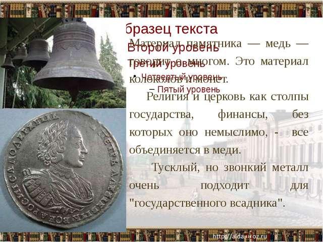 Материал памятника — медь — говорит о многом. Это материал колоколов и монет...