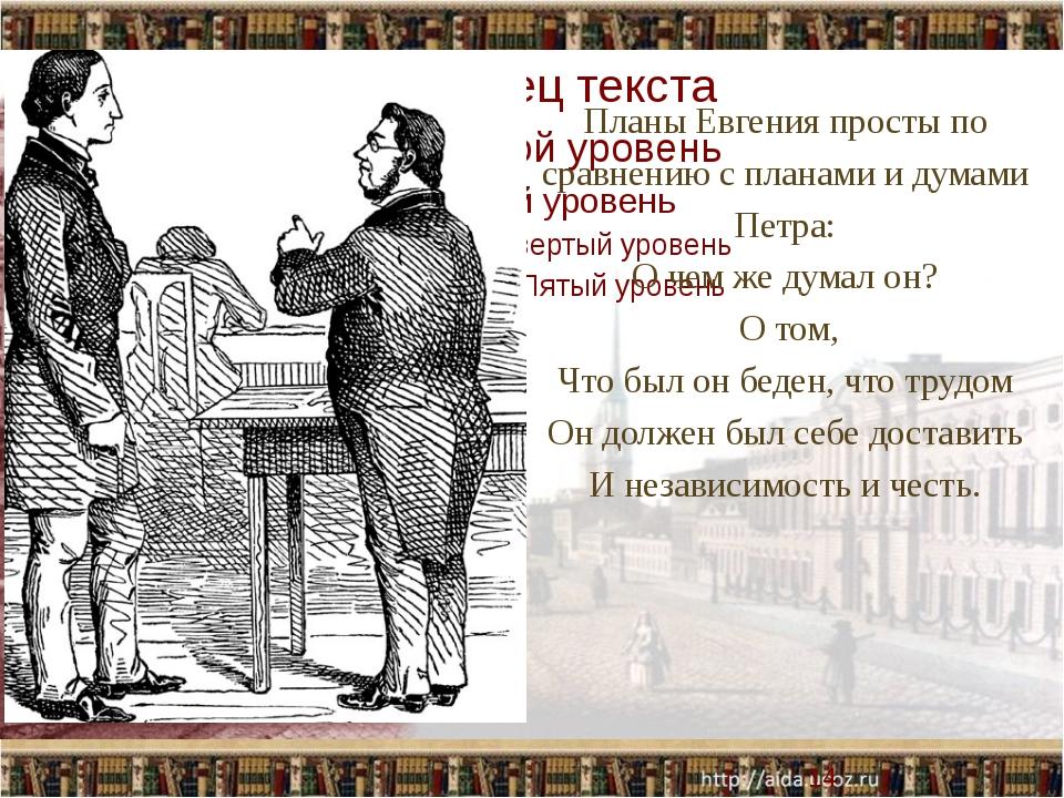 Планы Евгения просты по сравнению с планами и думами Петра: О чем же думал о...