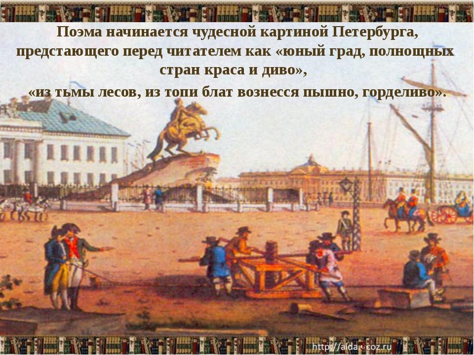 Поэма начинается чудесной картиной Петербурга, предстающего перед читателем...