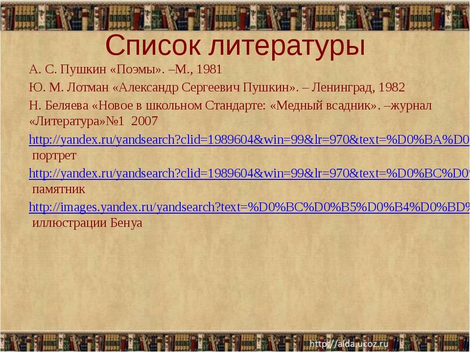 Список литературы А. С. Пушкин «Поэмы». –М., 1981 Ю. М. Лотман «Александр Сер...