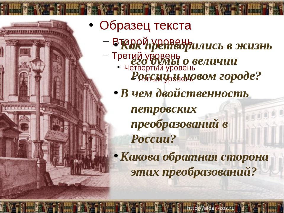 Как претворились в жизнь его думы о величии России и новом городе? В чем дво...