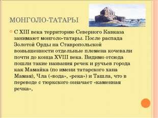 МОНГОЛО-ТАТАРЫ С XIII века территорию Северного Кавказа занимают монголо-тата