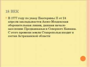 18 ВЕК В 1777 году по указу Екатерины II от 24 апреля закладывается Азово-Моз