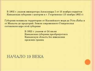 В 1802 г. указом императора Александра I от 15 ноября создаётся Кавказская гу