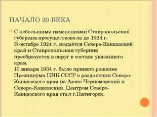 НАЧАЛО 20 ВЕКА С небольшими изменениями Ставропольская губерния просуществова