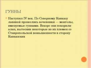 ГУННЫ Наступил IV век. По Северному Кавказу лавиной пронеслись кочевники — мо
