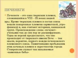 ПЕЧЕНЕГИ Печенеги —это союз тюркских племен, сложившийся в VIII—IX веках наше