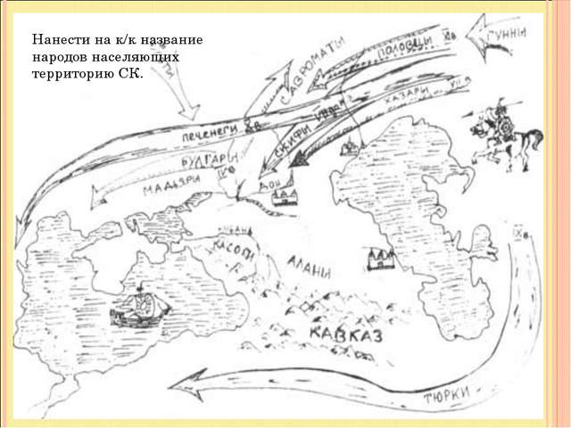 Нанести на к/к название народов населяющих территорию СК.