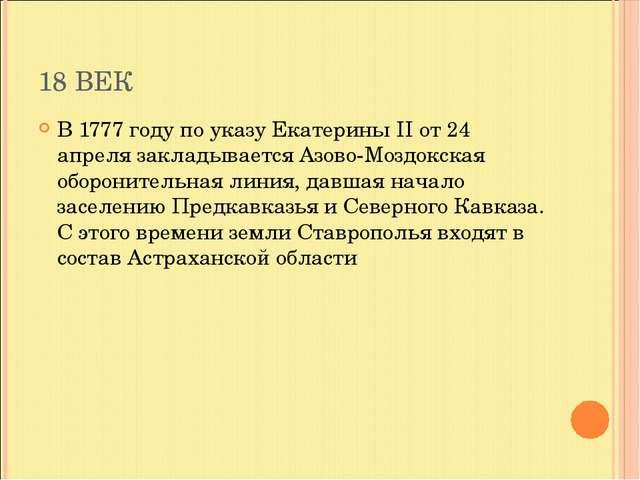 18 ВЕК В 1777 году по указу Екатерины II от 24 апреля закладывается Азово-Моз...