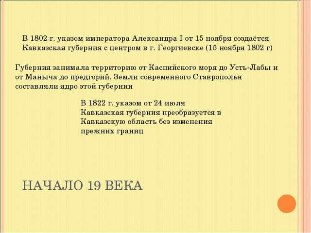 В 1802 г. указом императора Александра I от 15 ноября создаётся Кавказская гу...