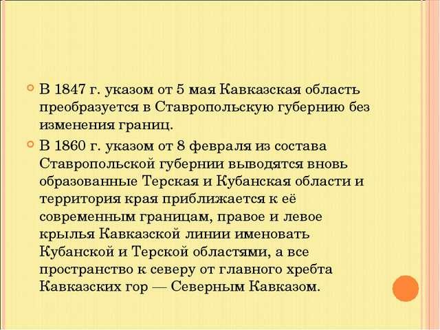 В 1847 г. указом от 5 мая Кавказская область преобразуется в Ставропольскую г...