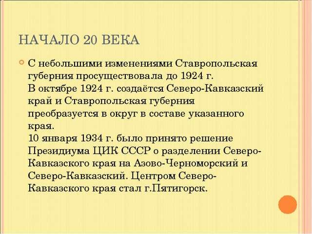 НАЧАЛО 20 ВЕКА С небольшими изменениями Ставропольская губерния просуществова...