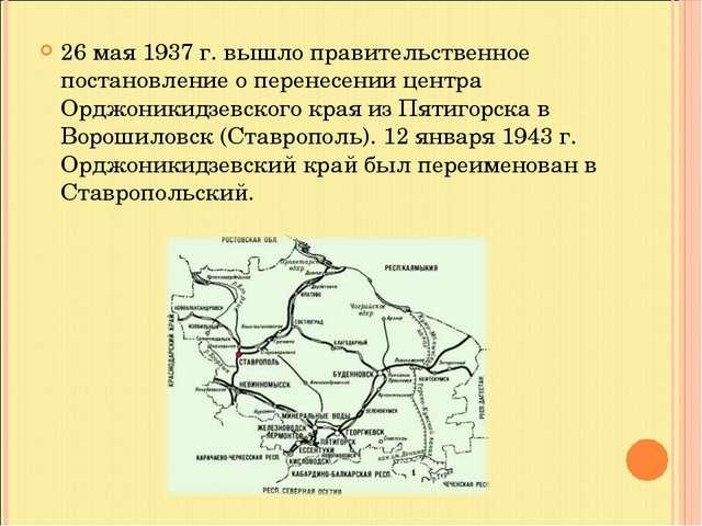 26 мая 1937 г. вышло правительственное постановление о перенесении центра Орд...