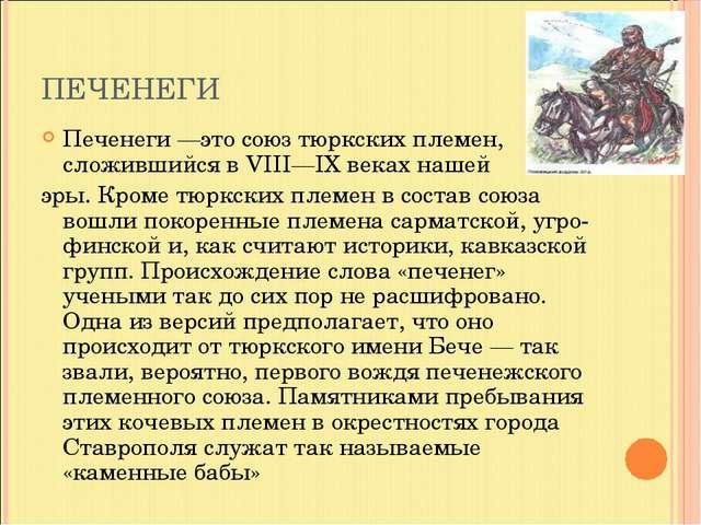 ПЕЧЕНЕГИ Печенеги —это союз тюркских племен, сложившийся в VIII—IX веках наше...