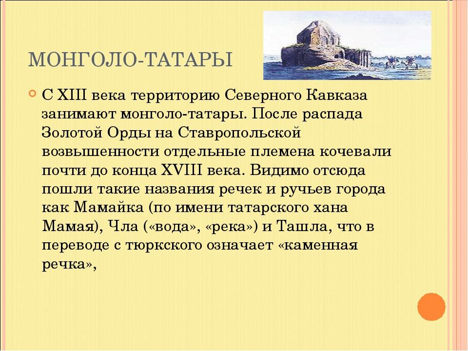 МОНГОЛО-ТАТАРЫ С XIII века территорию Северного Кавказа занимают монголо-тата...