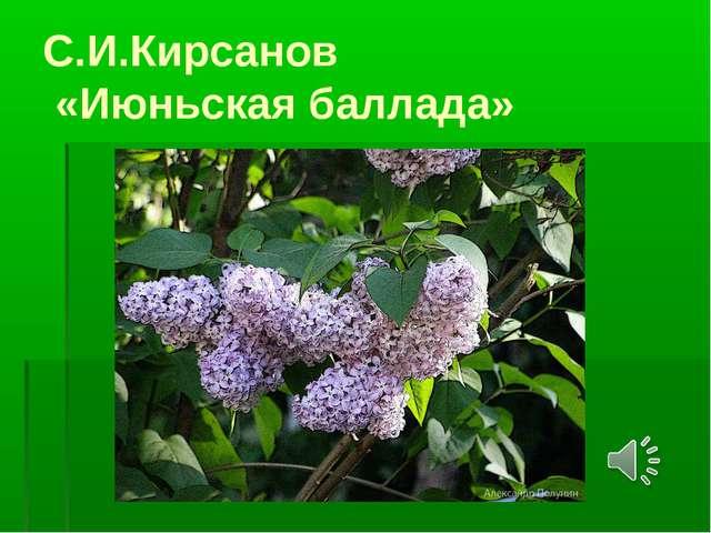 С.И.Кирсанов «Июньская баллада»