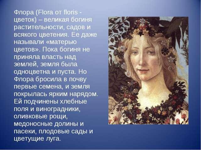 Флора (Flora от floris - цветок) – великая богиня растительности, садов и вся...