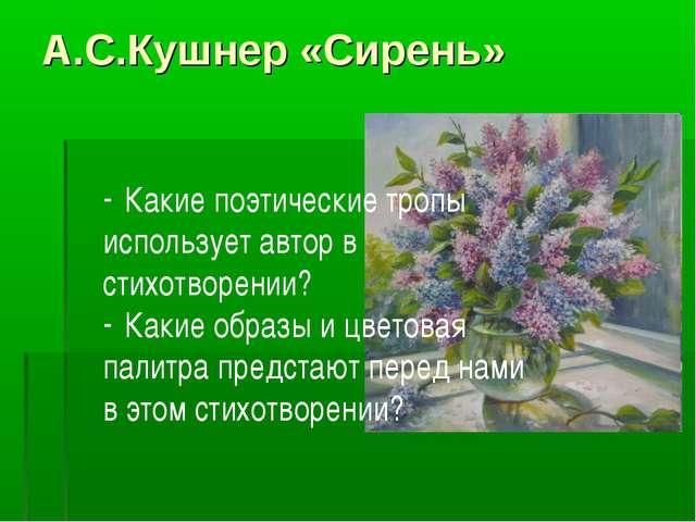 А.С.Кушнер «Сирень» Какие поэтические тропы использует автор в стихотворении?...
