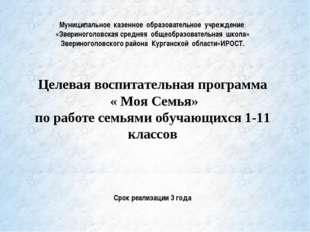Муниципальное казенное образовательное учреждение «Звериноголовская средняя