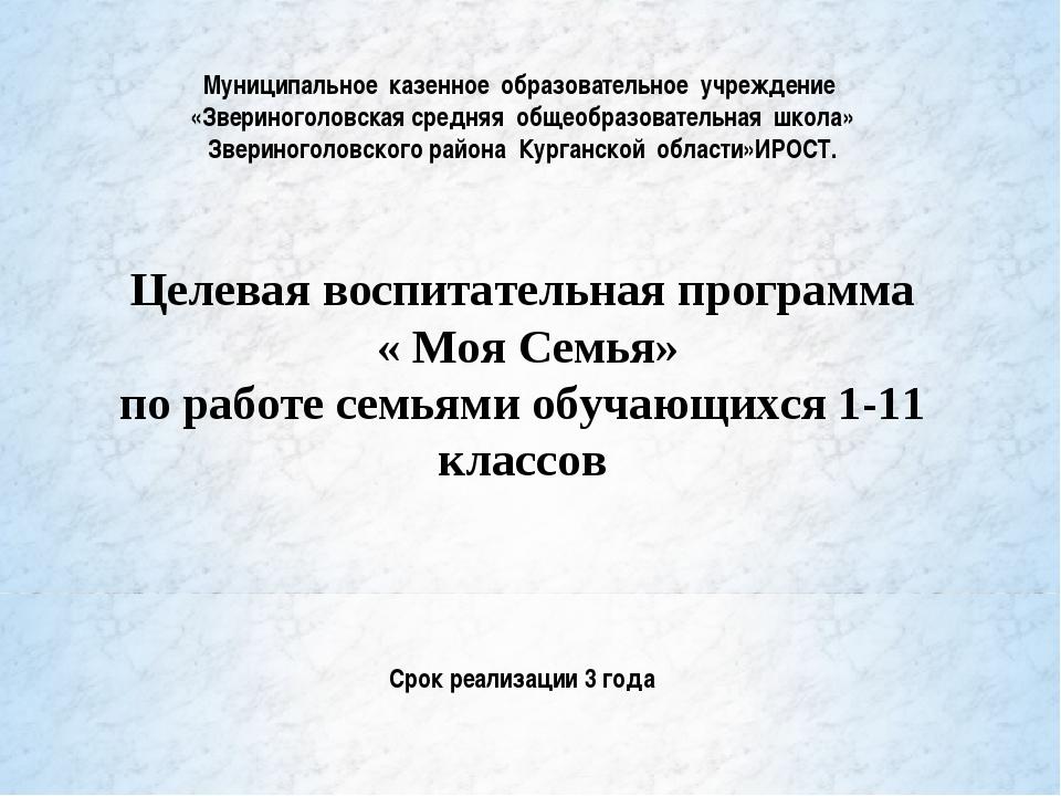 Муниципальное казенное образовательное учреждение «Звериноголовская средняя...